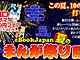 「eBookJapan 夏のまんが祭り」開催——1巻100円やプレゼントなど豪華な10企画