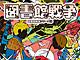 書店のフェアと連動した「発見! 電子も角川文庫2012」 BOOK☆WALKERで