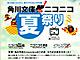 niconicoで「角川文庫ニコニコ夏祭り」が開催