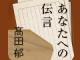 水野晶子アナウンサーの朗読付き電子書籍「あなたへの伝言」