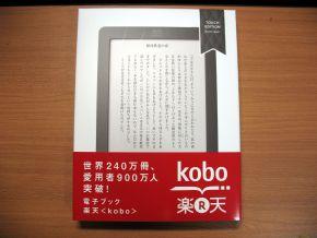 tnfigkobo001.jpg