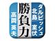 オリンピック選手から勝負強さを学べる電子書籍アプリ「ダルビッシュ、北島、室伏 一流から学ぶ勝負力」