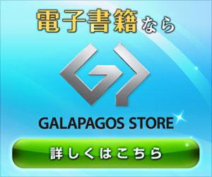 GALAPAGOS STORE