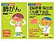 eBookJapan、「家庭医学書」など主婦の友社作品約700冊を電子配信