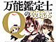 BOOK☆WALKERで「万能鑑定士Q」のクイズキャンペーン