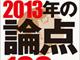 石原氏が「尖閣」、三木谷氏が「英語公用語」語る——キーマン105人の声集めた「2013年の論点100」