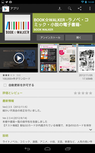 BOOK☆WALKER for Android