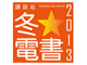 「講談社 冬☆電書2013」スタート 電子書店員のオススメ作品紹介なども