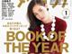 『ダ・ヴィンチ』Book of the Year 2012発表 小説・コミック部門の1位は?
