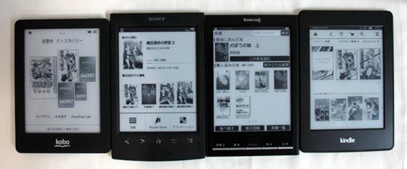 左からkobo glo、PRS-T2、Lideo、Kindle Paperwhite(ディスプレイの下部を合わせている)