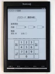 数字の入力キーボード