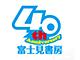 BOOK☆WALKER、富士見書房40周年を記念したTwitter連動企画を開催