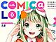 ボカロ専門の電子コミック誌『web COMIC@LOID』創刊