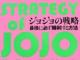 「必勝する戦略」は、ジョジョのセリフに学べッ!!