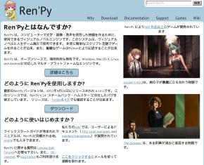 Ren'Pyの日本語版サイト