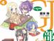 【ガガガ文庫】1月の新刊+注目新刊情報