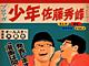 佐藤秀峰の新作「描男 kakuo」、「ブロマガ」で連載——2次使用もフリー