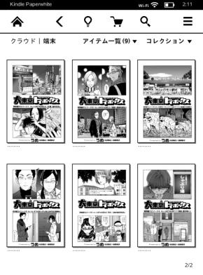『大東京トイボックス』短編6作品