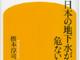 さらに激化? 狙われている日本の水資源