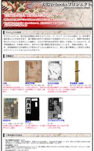 文化庁 eBooks プロジェクト