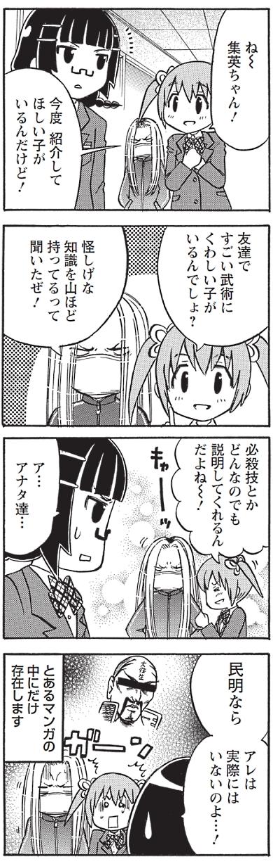 tnfigfutaba1.jpg