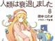 【ガガガ文庫】2月の新刊+注目新刊情報