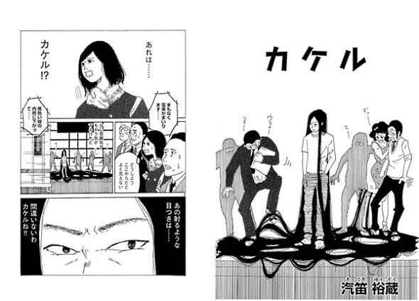 漫画新人賞「MANGA OPEN」、eBoo...