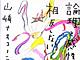 オトバンク、小説のオーディオブック化を推進——第一弾は山崎ナオコーラの書き下ろし短編集