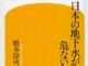 日本の「水」に忍び寄る危機の本質とは?