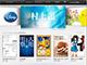 これでもう迷わない、電子書店完全ガイド——iBookstore(2012年度版)
