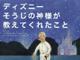 """ディズニー""""ハピネス""""をつくるカストーディアルの仕事哲学"""