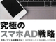 """広がる""""企業アプリ""""、「リリース後1カ月が勝負」"""