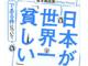 日本は世界から「かわいそうな国」だと思われている?