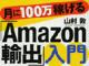 新たなネットビジネス「アマゾン輸出」のメリットとは