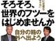 日本人が克服すべき6つの「世界のフツー」