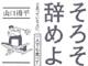 """「優秀なクリエーターにこそ""""経営マインド""""を学んで欲しい」——山口揚平さんインタビュー"""