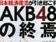 経済学者が緊急提言、アベノミクスがAKB48人気を終わらせる?