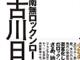 古川日出男、大長編『南無ロックンロール二十一部経』を語る (1/2)