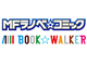 BOOK☆WALKERとMFラノベ☆コミックで相互本棚同期が可能に