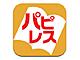 電子書店パピレスのiOS版書庫アプリ「パピレスReader」が登場