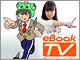 """""""斜め上""""の電子書籍プロモーションを徹底調査セヨ——eBook TV第11回"""