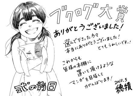 tnfighozumi_yoko_small.jpg