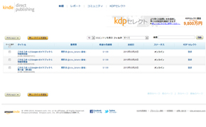 Amazon Kindle ダイレクト・パブリッシング