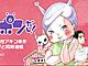 LINEマンガ×モーニング連動企画——東村アキコ新連載「メロポンだし!」無料公開