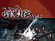 コミック0話や開発者インタビューを収録した『The World of 討鬼伝 Vol.2』配信スタート