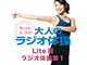 人気のラジオ体操本、紙書籍刊行に先駆けてLite版を電子版で配信開始