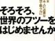 日本のビジネスパーソンに世界で活躍する二人が「喝!」——新連載「せかフツ人に聞く!」