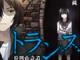 手塚治虫の息子が描いた新作小説は、東京の奥地を舞台にしたホラー&ミステリー