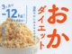 レディ・ガガがダイエットで使った日本の食材