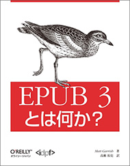EPUB 3�Ƃ͉����H